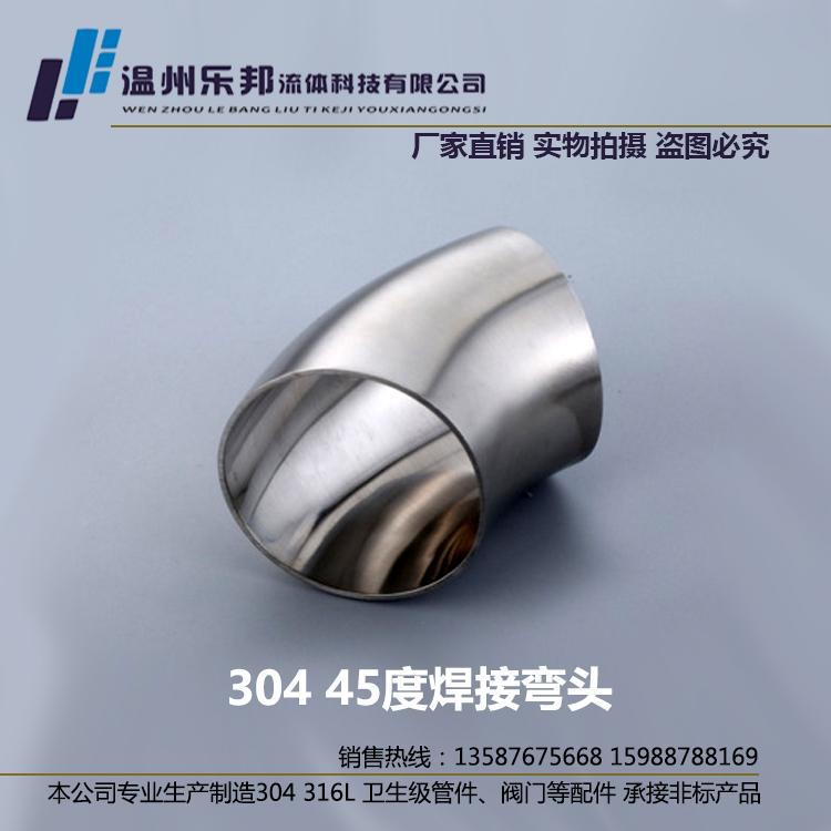 304 卫生食品级45度弯头内外精抛镜面不锈钢管件焊接汽配厂家直销