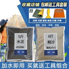 包邮散装425水泥沙子补漏水泥砂浆堵洞补坑填坑砌墙快干黑水泥