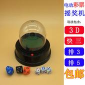 包邮 彩票福彩3d快三体彩排三五电动摇奖机幸运骰子机选模拟选号器