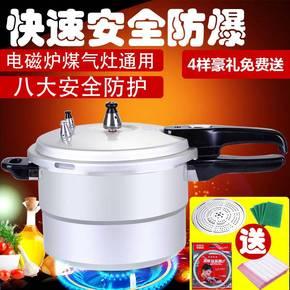 防爆高压锅正品电磁炉压力锅高压锅家用特价燃气两用18-36可选