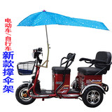 New electric car sunshade umbrella stand tricycle bicycle dovetail umbrella bracket electric bicycle umbrella bracket accessories