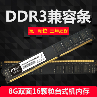 d3内存条8g ddr3 1600台式机三代内存全新兼容支持AMD专用条神条