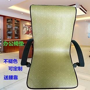 夏天办公室坐垫透气椅垫夏季电脑椅老板椅连体凉席垫汽车座垫靠背