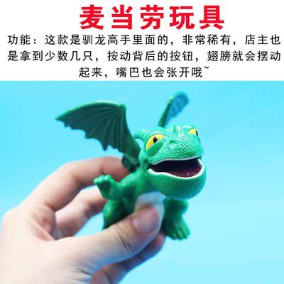 正版麦当劳玩具驯龙高手2无牙卡通动漫模型梦幻动物恐龙飞龙摆件