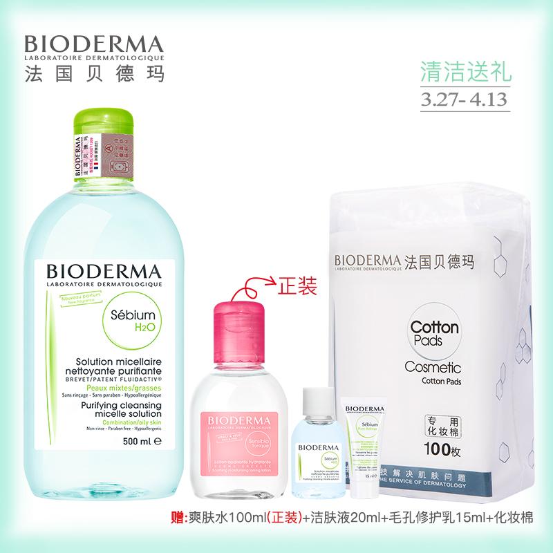 蓝水卸浊旗舰店500ml液净妍洁肤液贝德玛卸妆水Bioderma