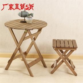 包邮实木休闲折叠桌椅组合便捷套装简易木质桌椅阳台户外室内免装