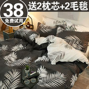 Net red four-piece cotton quilt cover 1.8m1.5 meters bed single bed supplies student dormitory three-piece set 4