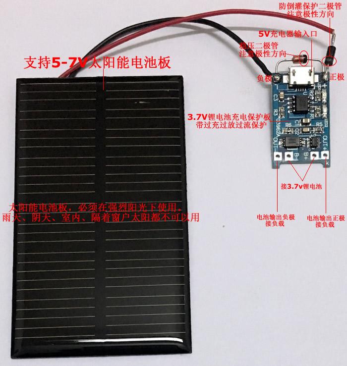 太阳能电池板3.7V锂电池充电板电源模块 带保护 支持边充边放