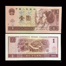 1990年1元 纸币全新品 第四套四版人民币收藏 壹元 一元 相包真币