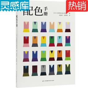 配色手册 设计原理日本色彩设计研究所 色彩数据库色彩搭配组合多样配色方案 服装设计配色便携口袋 平面设计书籍