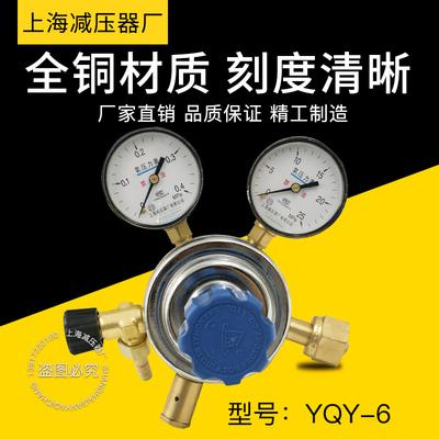 YQY-6氧气减压器带输出流量微调减压阀压力表上海减压器厂正品