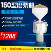 150型2.2kw大型电动磨浆机大容量商用豆浆机渣浆分离现磨豆腐机