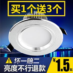 led筒灯7.5 8公分客厅天花灯嵌入式6公分开孔3w射灯三色变光7W12W