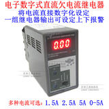 JL18S original digital display electronic DC undercurrent relay overload and undercurrent protection controller