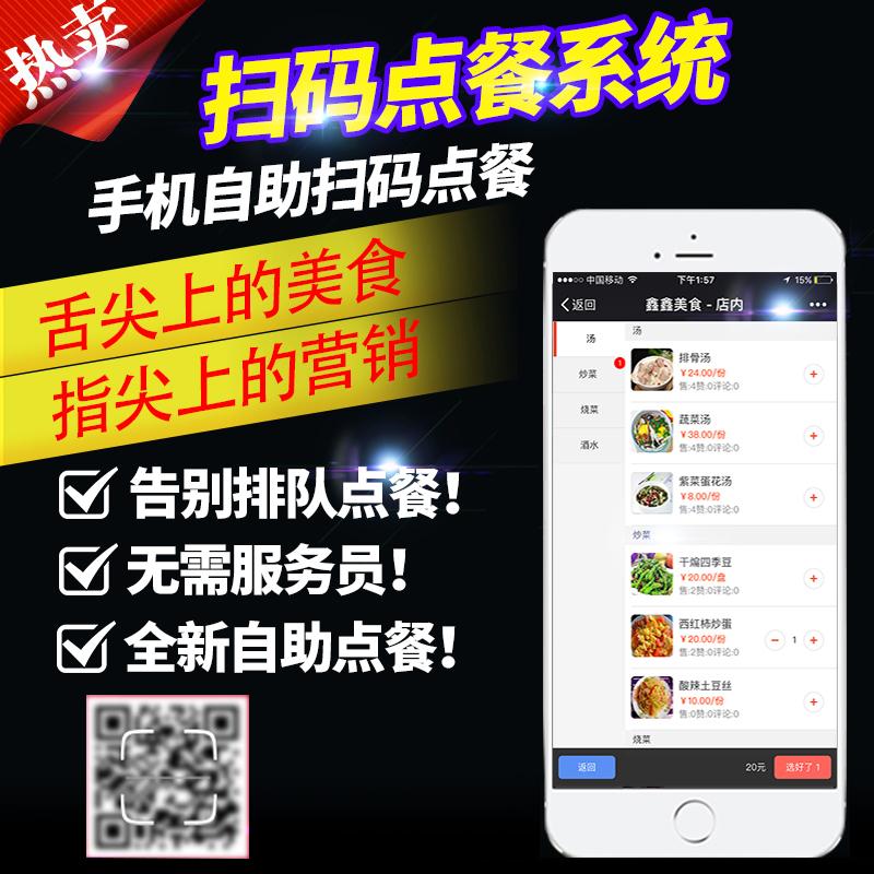 手机微信扫二维码点餐菜宝软件外卖点餐饮管理系统收银软件支付宝