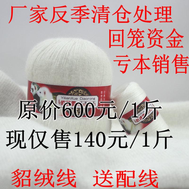 Шерстяные нитки для вязания Артикул 571574394831