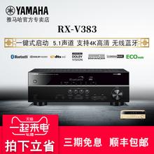 Yamaha/雅马哈 RX-V383数字5.1功放机家用蓝牙音响大功率专业进口