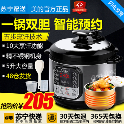 Midea/美的 MY-CS5025智能家用多功能双胆电压力锅高压锅饭煲正品哪个好