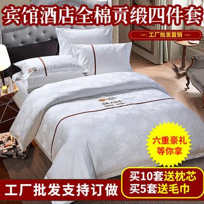 宾馆酒店床上用品批发全棉三四件套纯白色被套床单纯棉五星级套件价格