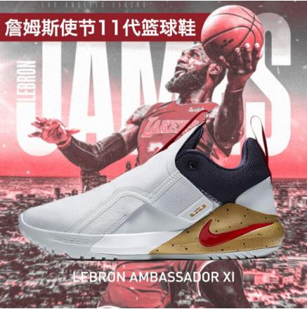 NIKE AMBASSADOR 詹姆斯10使节11代实战篮球鞋AO2920-001-400-002