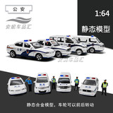 1:64 police car Volkswagen Jetta Jinbei modern Wuling alloy extension car model public security judicial prosecution court