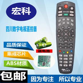四川廣電網絡/數字電視 九洲創維長虹高清機頂盒遙控器 RMC-C213A