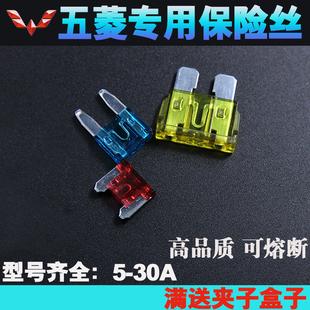 新卡征程汽车点烟器保险丝15A插片 小卡 荣光V之光 五菱宏光S3