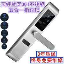 指纹锁智能锁密码锁家用防盗门指纹密码锁大门锁 手机APP远程开锁