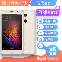 送膜壳+耳机Xiaomi/小米 红米Pro 高配版64G全网通4G手机红米Pro