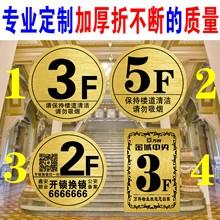 酒店电梯楼层牌指示牌数字索引导向牌贴单元楼号牌双色板定做