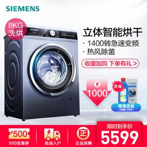 SIEMENS/西门子洗衣机8公斤滚筒变频洗脱烘干一体家用WD14G4J42W