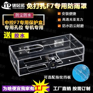 门禁防雨罩 F7防水罩 中控F18 F7防水盒 702保护罩 门禁机防水壳