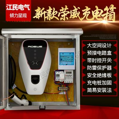 不锈钢荣威e550.erx5.ei6.ei5充电箱基业达新能源北汽充电桩箱