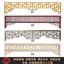 古建寺庙亭台楼阁装饰现代中式实木花格挂落背景墙横挂门楣隔断