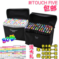 touch马克笔五代