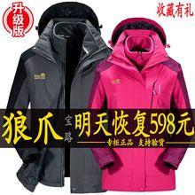 狼爪宝路户外冲锋衣男女三合一可拆卸两件套冬季加绒加厚登山服装