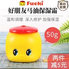 润肤霜50g 日本fueki福而可小黄鸭婴儿儿童马油面霜宝宝身体乳保湿