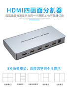 HDMI picture splitter HD 4 in 1 out picture-in-picture switcher four-way DNF moving brick split screen