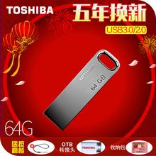 东芝u盘64g 优盘 USB3.0 高速 移动迷你防水个性创意车载u盘 金属