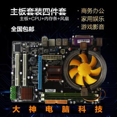 二手办公学习 游戏技嘉双核四核台式主机电脑主板CPU内存独显套装