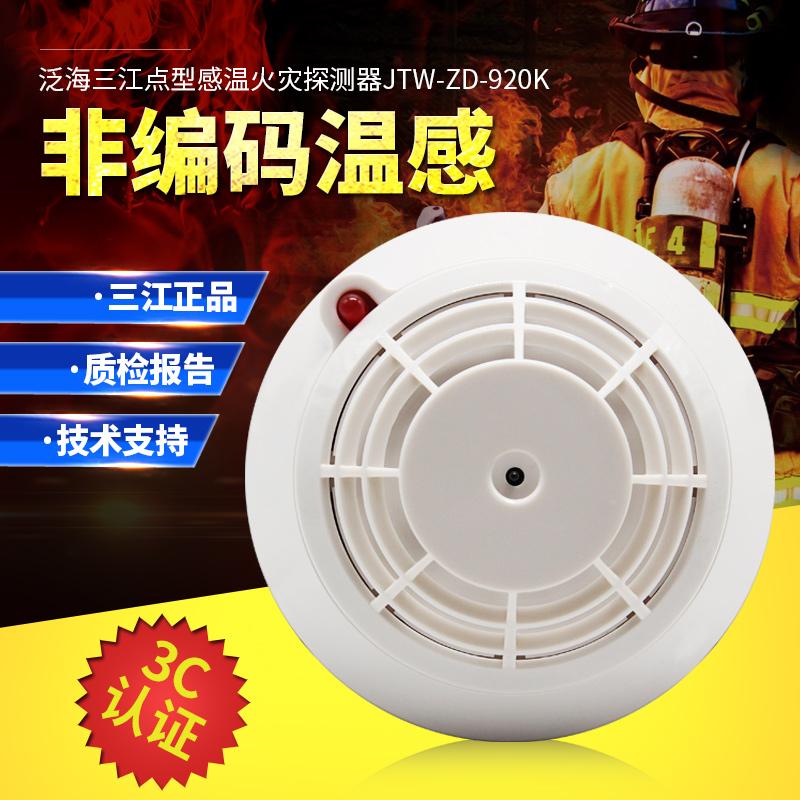 泛海三江温感JTW-ZD-920K点型感温火灾探测器(A2)非编码