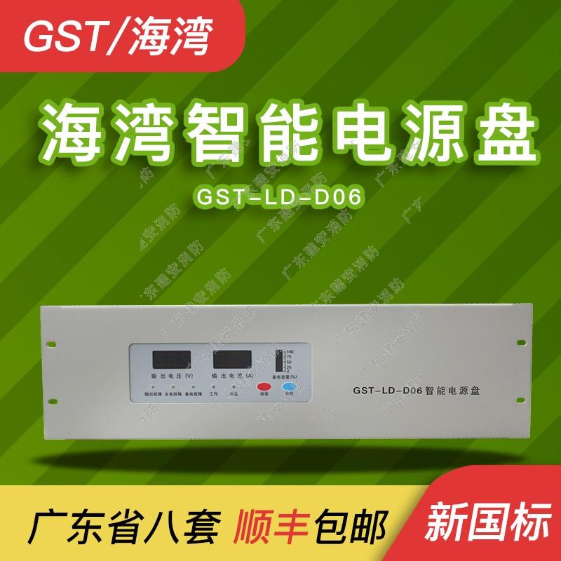 海湾智能电源盘GST-LD-D06 现货提供广东上门安装调试