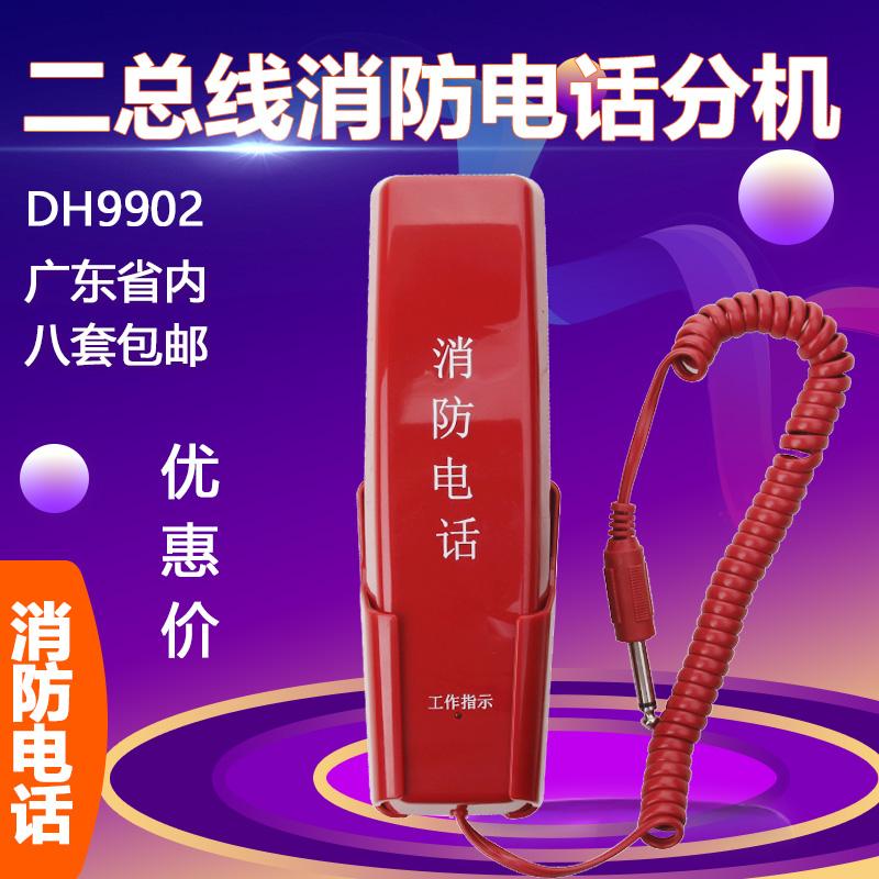 消防电话分机DH9902二总线消防电话分机 9902总线电话分机