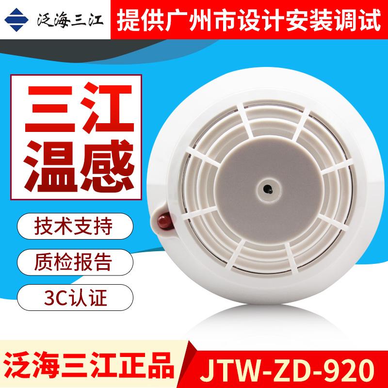 泛海三江JTW-ZD-920智能型温感探头 三江温感920现货5个包邮