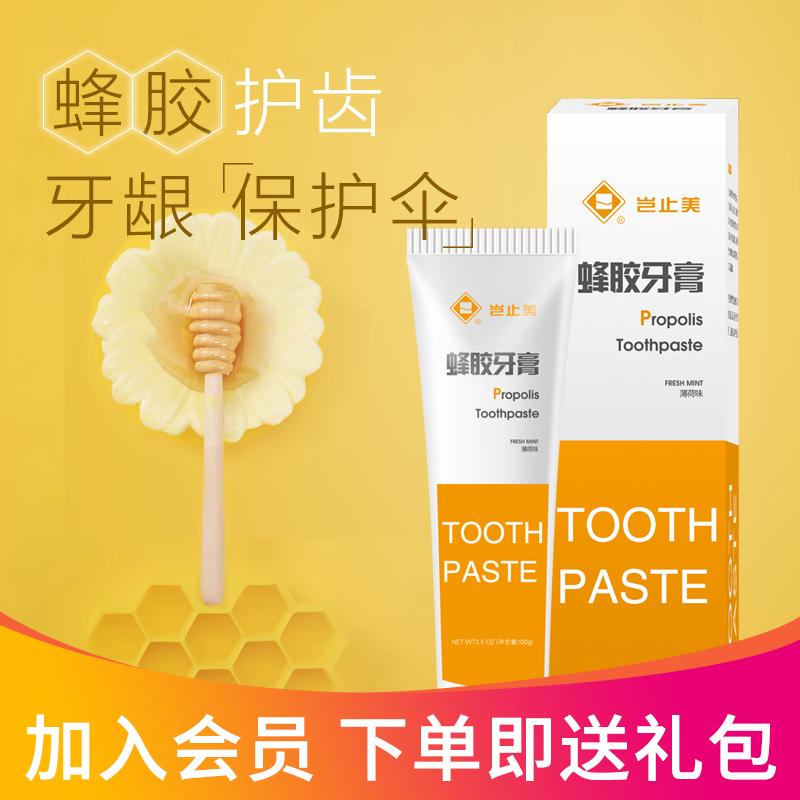 蜂蜜蜂胶牙膏