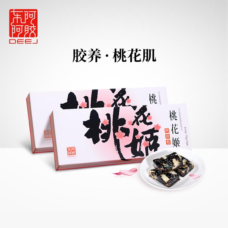 东阿阿胶官方旗舰店桃花姬阿胶糕75gx2盒正品即食阿胶糕固元膏