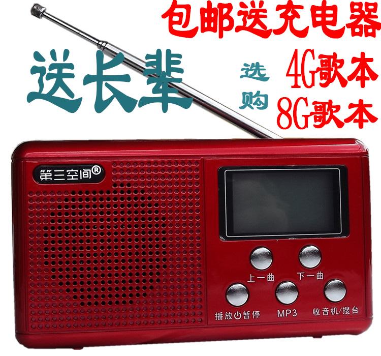第三空间收音机