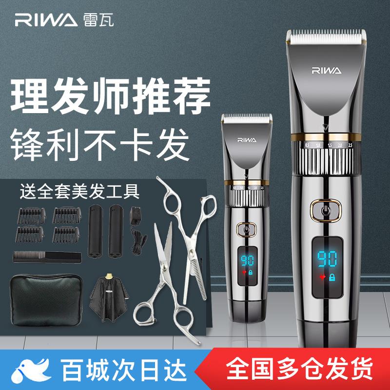 雷瓦理发器电动推子剃头发专业发廊剃头推剪家用专用店神器自己剪