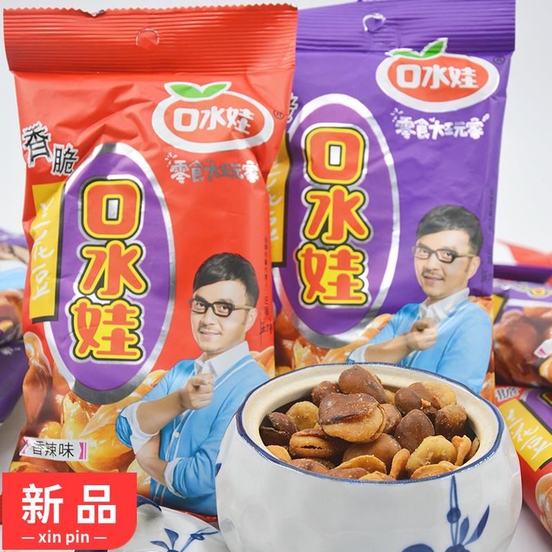 口水娃香脆多味花生兰花豆休闲零食小吃零食品小吃 吃货大军团