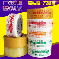 Sealing tape Taobao express special warning words package sealing with sealing tape large transparent adhesive tape beige